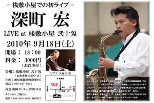 Fukamachi2_2