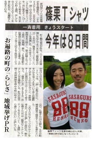 Sakiyama3